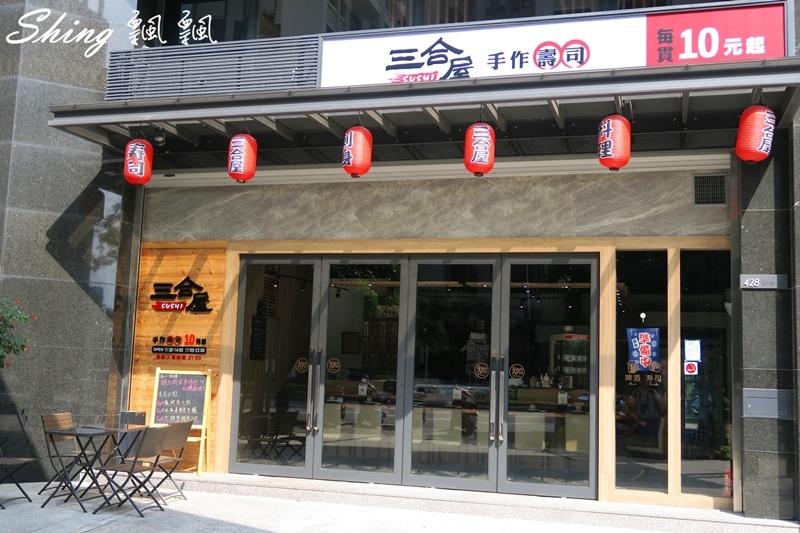 三合屋手做壽司日式料理 01.JPG