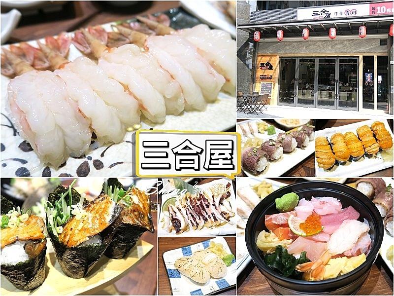 三合屋手做壽司日式料理 00.jpg