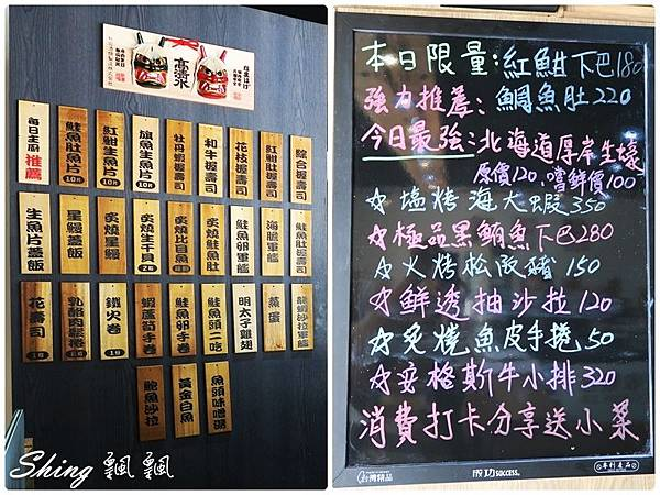 三合屋手做壽司日式料理 06.jpg