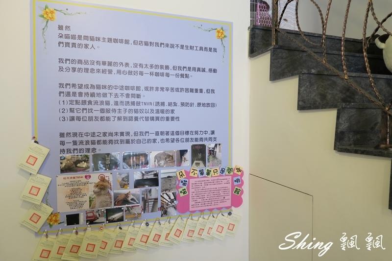 朵貓貓咖啡館 09.JPG
