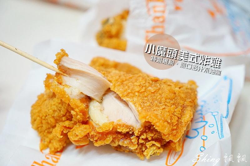 小魔頭美式炸雞 00.JPG