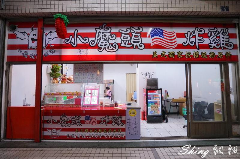 小魔頭美式炸雞 24.JPG