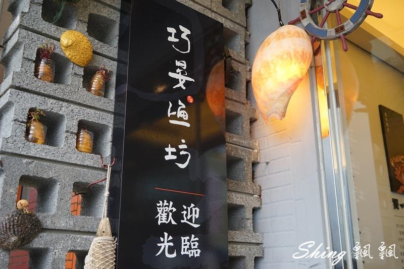 金山巧晏漁坊 03.JPG
