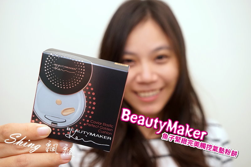 BeautyMaker魚子醬氣墊粉底 01.JPG
