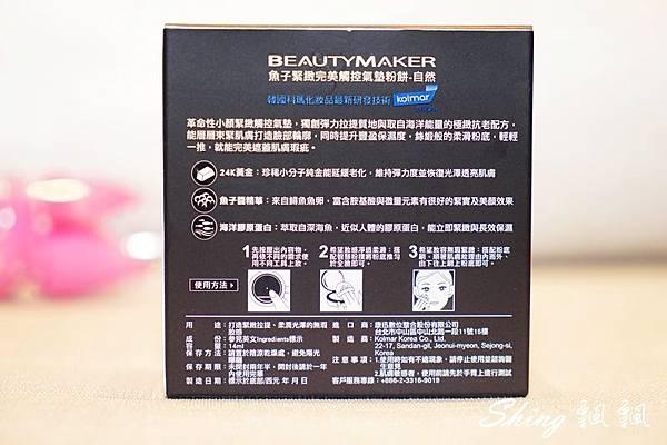 BeautyMaker魚子醬氣墊粉底 03.JPG