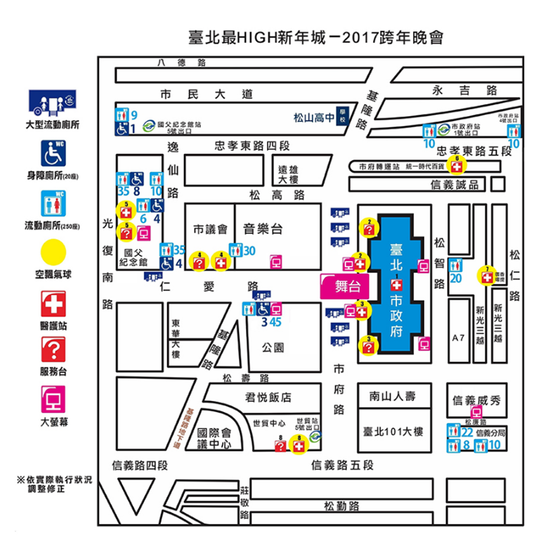 2017台北最high新年城 02.png