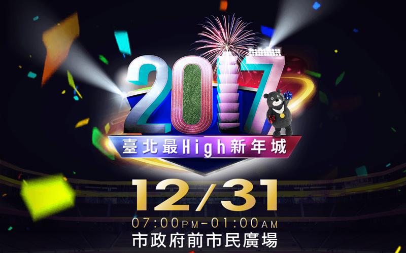 2017台北最high新年城 01.png