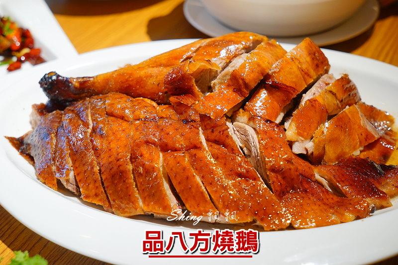 吃鵝肉最鵝樂-品八方燒鵝小館 01.jpg