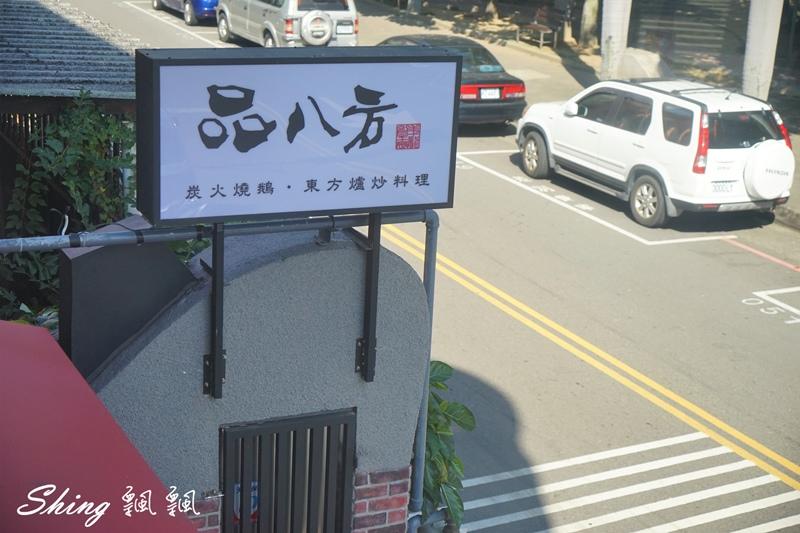 吃鵝肉最鵝樂-品八方燒鵝小館 02.JPG