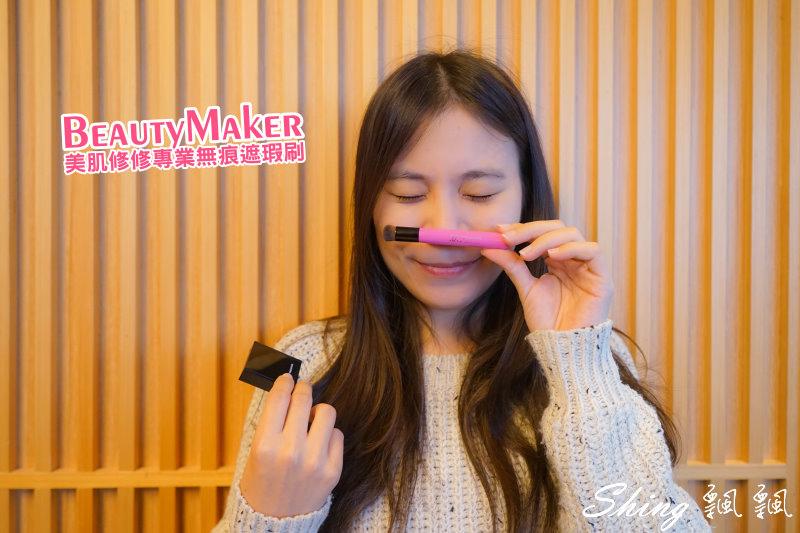 BeautyMaker美肌修修專業無痕遮瑕刷 01.JPG