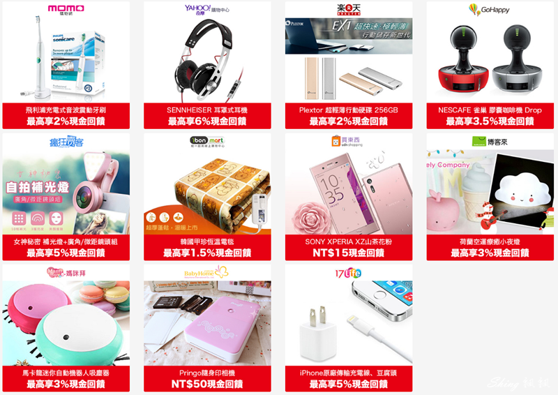SHOPBACK網路購物 04.png