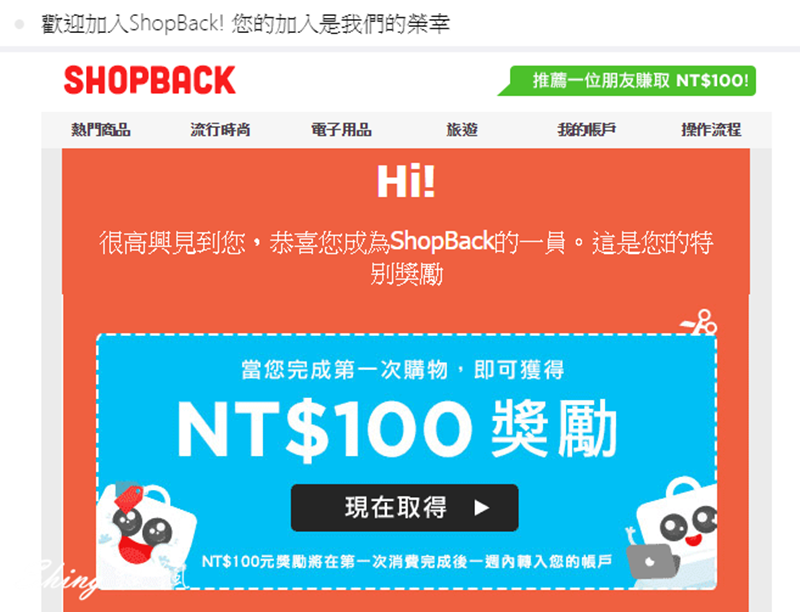 SHOPBACK網路購物 09.png