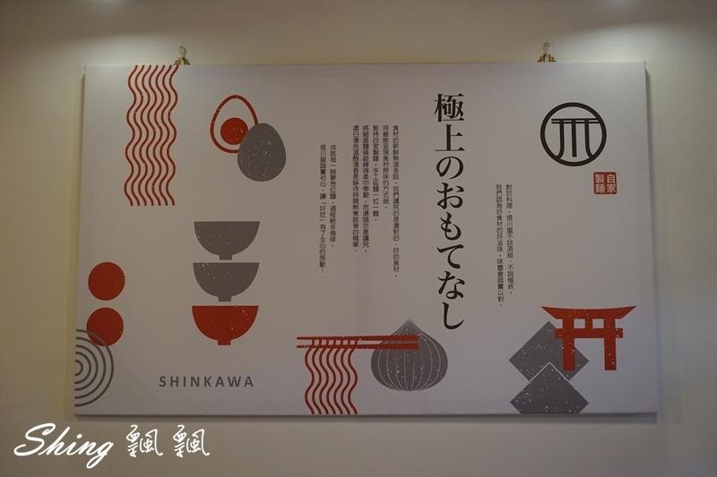 信川屋 08.JPG