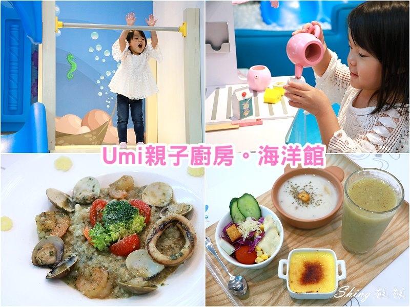 UMI台中親子餐廳 01.jpg