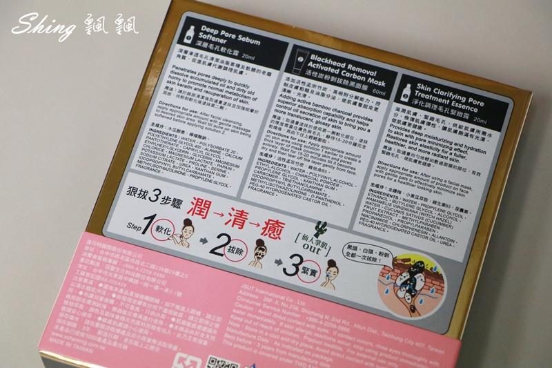 泰國去粉刺品牌vs我的心機 13.JPG