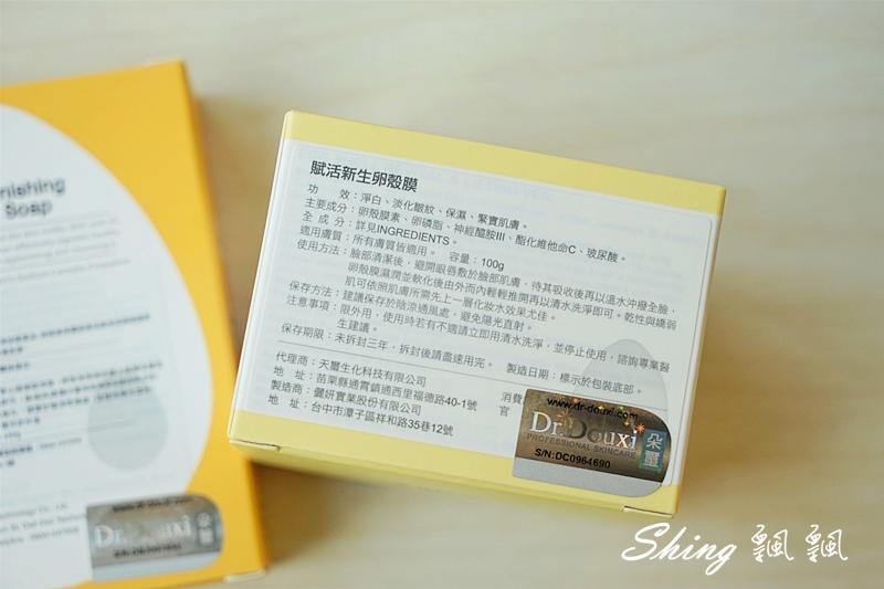 Dr.Douxi朵璽卵殼系列 32.JPG