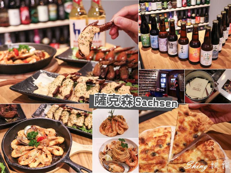 薩克森比利時餐酒館自由店 01.jpg