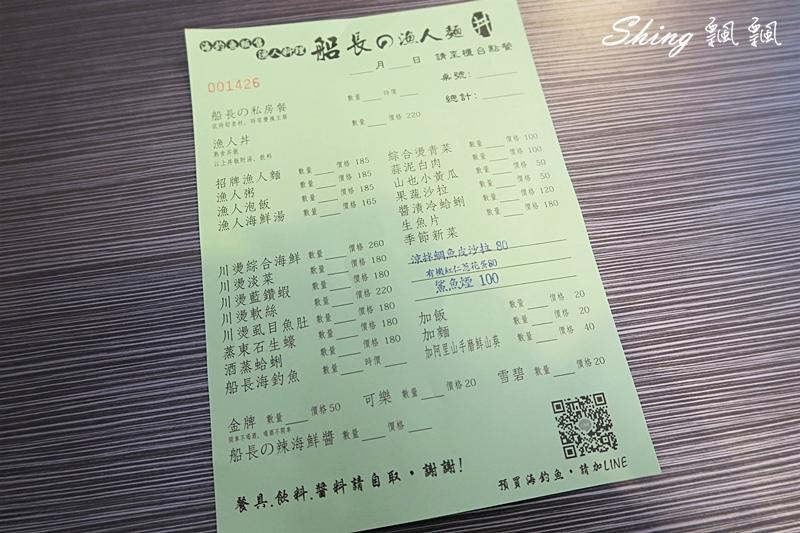 船長的漁人麵丼 05.JPG
