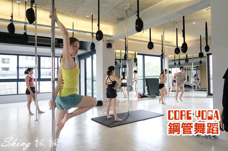台中core yoga 鋼管舞蹈 01.jpg