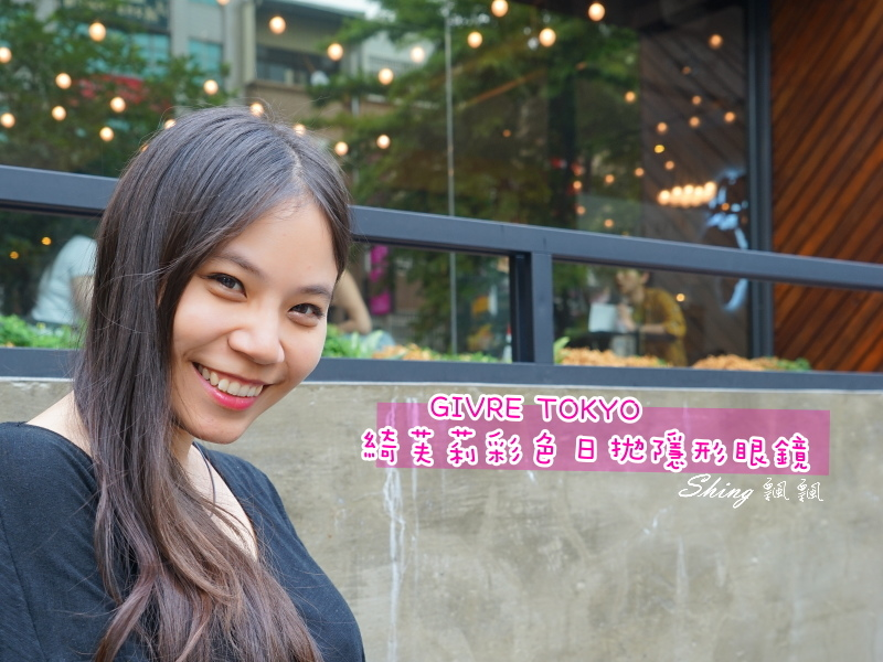GIVRE TOKYO綺芙莉彩色日拋隱形眼鏡0001.jpg