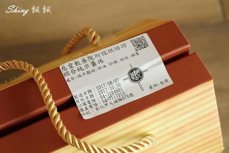 2017彰化十大伴手禮 31.JPG