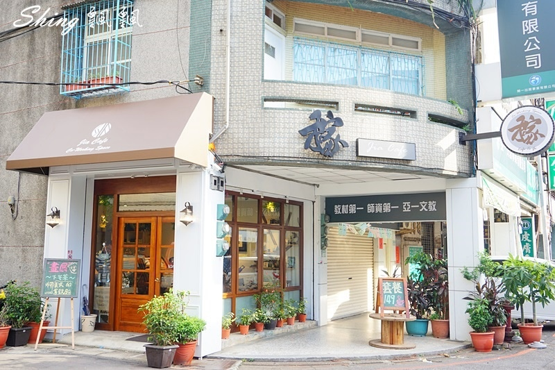 板橋稼咖啡Jia Cafe 03.JPG