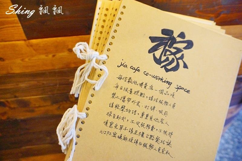 板橋稼咖啡Jia Cafe 26.JPG