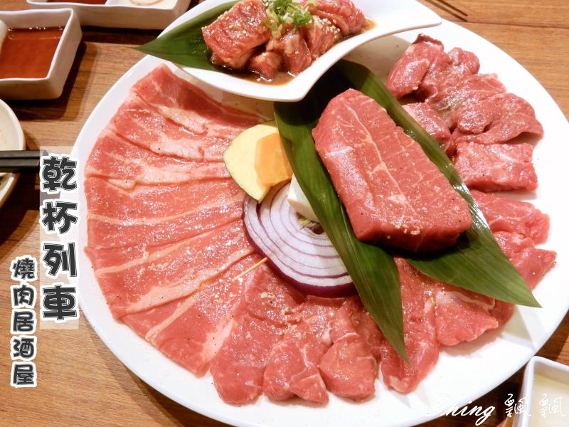 板橋車站乾杯列車燒肉居酒屋 01.jpg