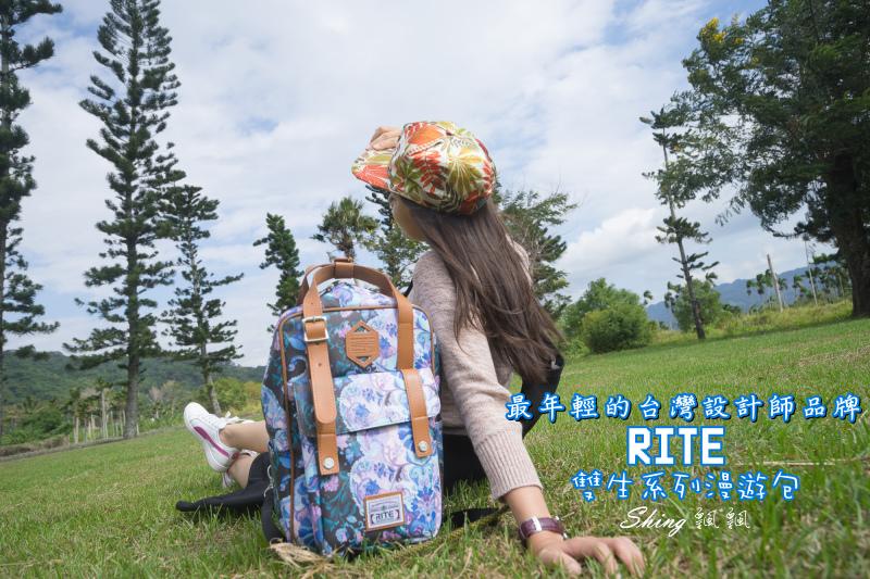 RITE台灣設計師雙生系列漫遊包01.JPG