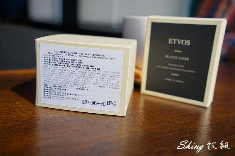 ETVOS恆采亮顏礦物粉凝霜 07.JPG
