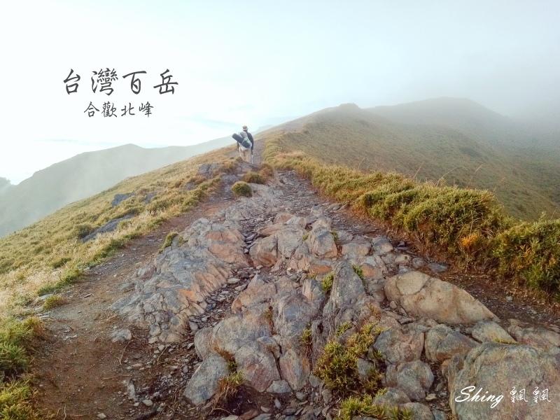 合歡山北峰 小溪營地露營 00.jpg