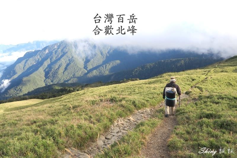 台灣百岳-合歡北峰(下).jpg