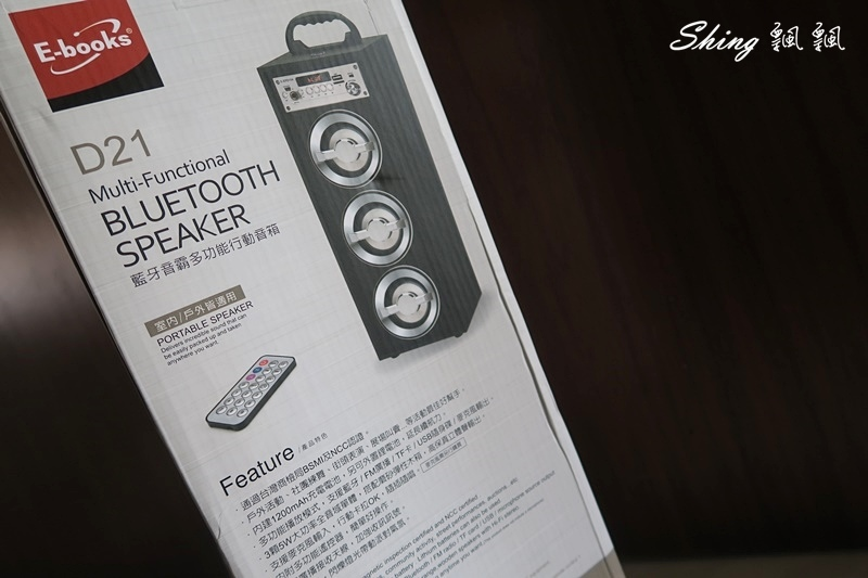 E-books中景科技D21藍芽音霸多功能音箱 02.JPG