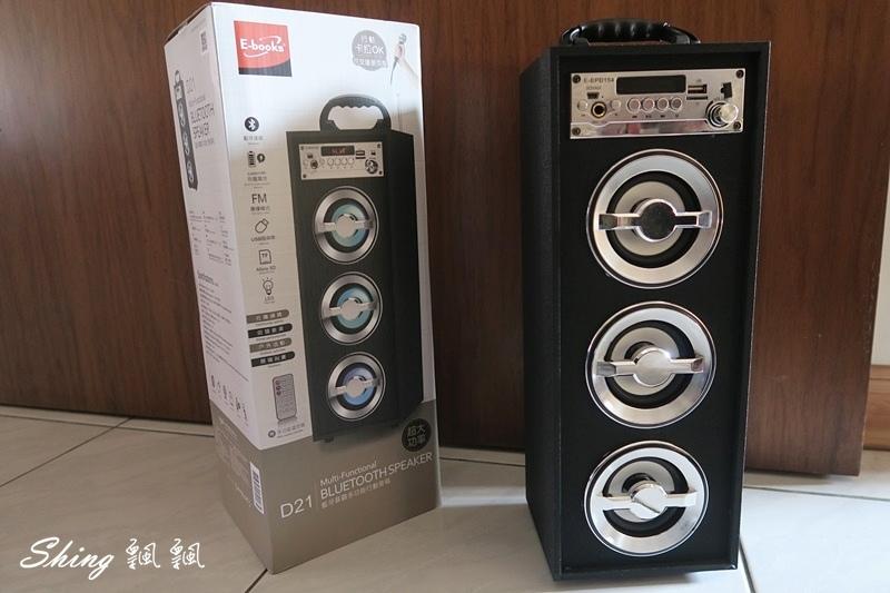 E-books中景科技D21藍芽音霸多功能音箱 05.JPG