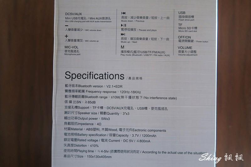 E-books中景科技D21藍芽音霸多功能音箱 07.JPG