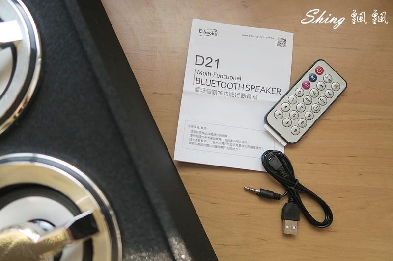 E-books中景科技D21藍芽音霸多功能音箱 12.JPG