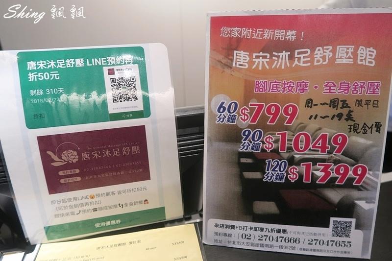 台北大安區唐宋沐足紓壓館 04.JPG
