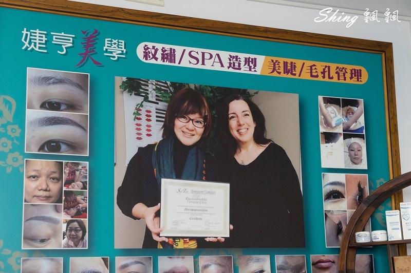 婕亨美容磁場淨化氣場平衡腦部課程 11.jpg