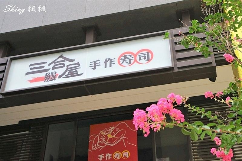 台中平價日本料理三合鰻屋 05.JPG