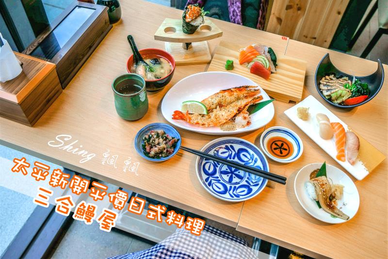 台中平價日本料理三合鰻屋 01.jpg
