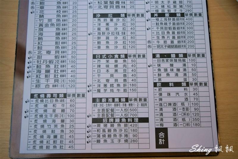 台中平價日本料理三合鰻屋 14.JPG