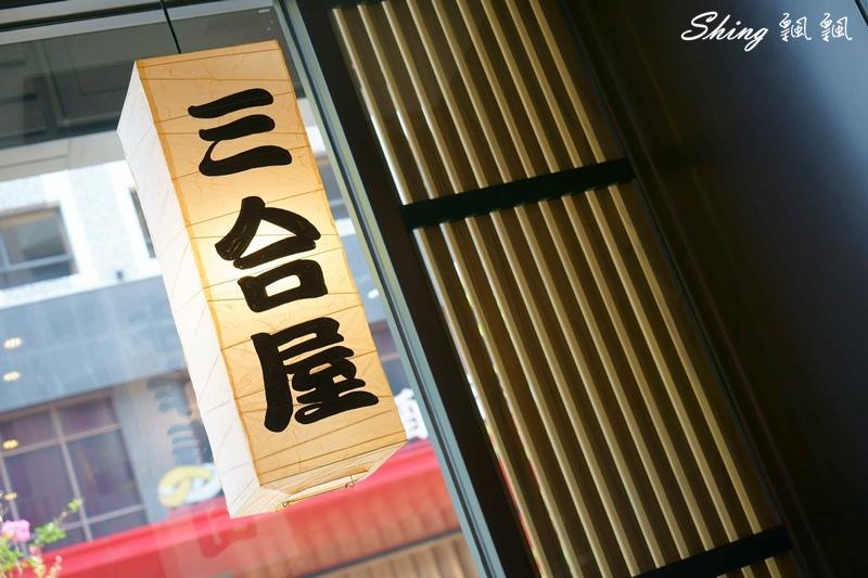 台中平價日本料理三合鰻屋 51.JPG