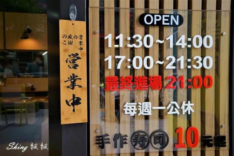 台中平價日本料理三合鰻屋 52.JPG