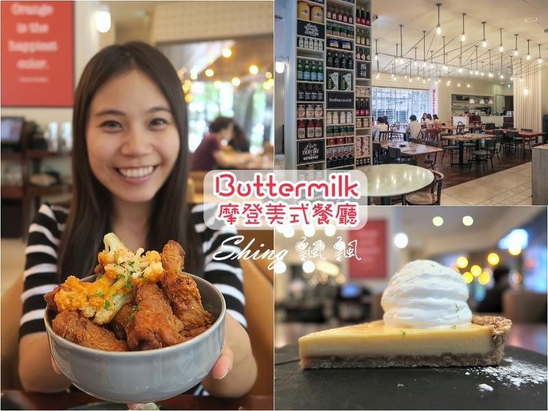 Buttermilk摩登美式餐廳 01.jpg