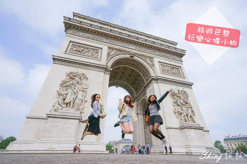 巴黎旅遊必備好物 01.jpg