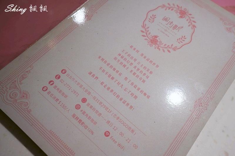 台北東區咖啡館-圖角獸咖啡 20.JPG