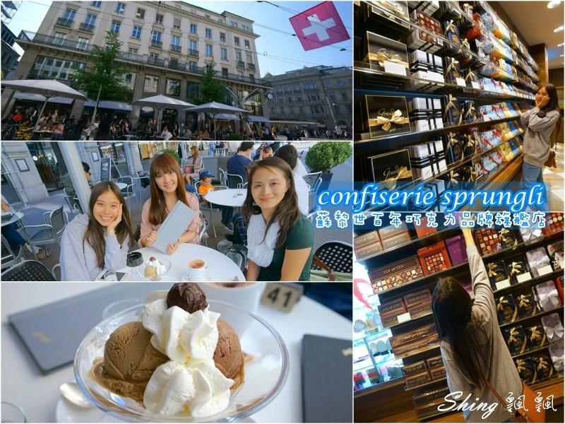 蘇黎世瑞士百年巧克力品牌旗艦店confiserie sprungli 01.jpg