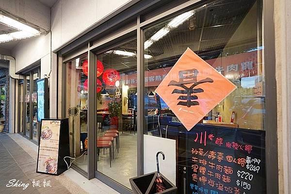 內湖美食川老爺鍋物05.JPG