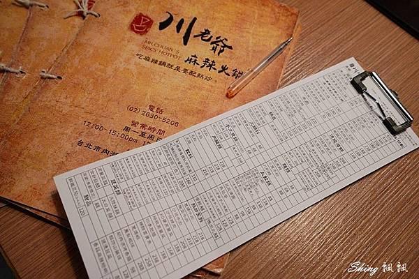 內湖美食川老爺鍋物11.JPG