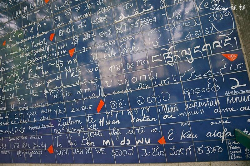 法國巴黎旅遊景點-蒙馬特愛牆Le mur des je t%5Caime 15.JPG